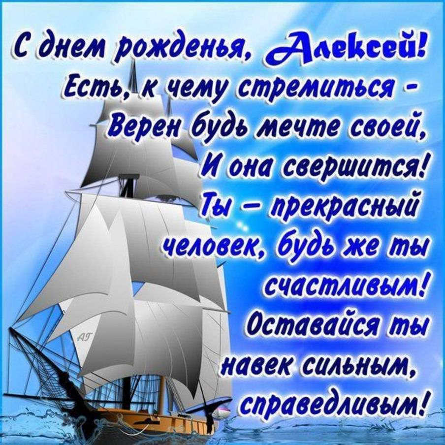 Поздравления с днем рождения сына алешу