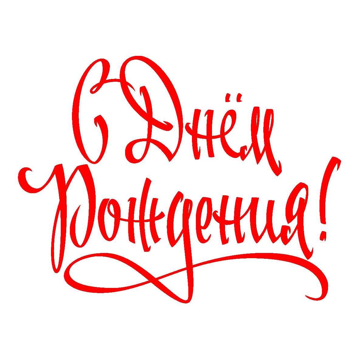 Красивая надпись поздравление