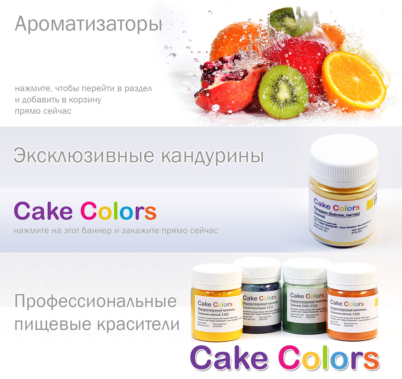 Успешный Кондитер Интернет Магазин Петербург Каталог Товаров