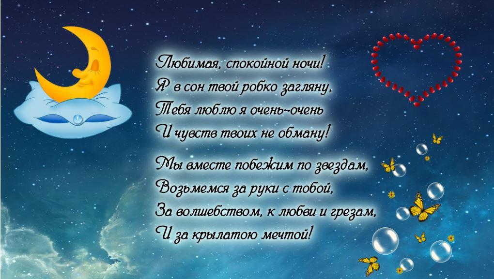 Стихи на открытке спокойной ночи