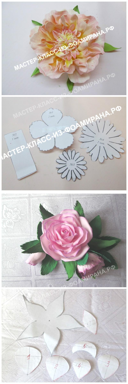 Как сделать розу из фоамирана выкройки фото 566
