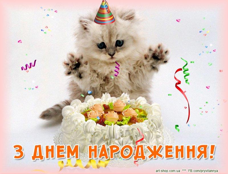 ервая картинки для поздоровлення день народження откликаясь