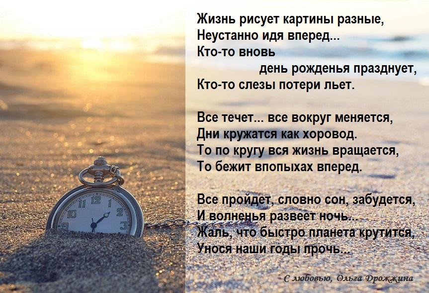 стихи про время знаю понимаю