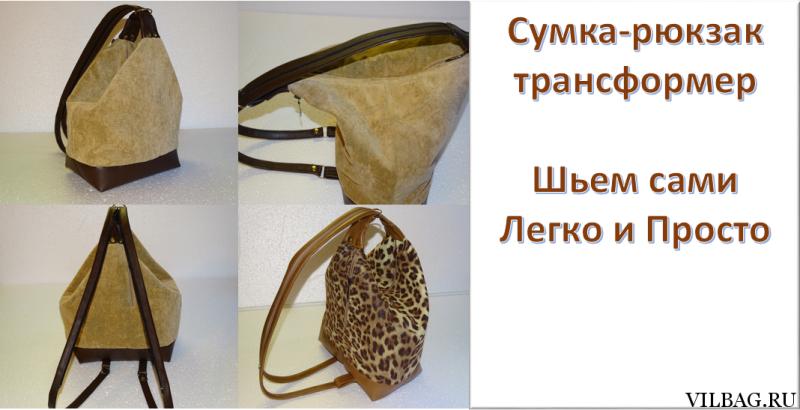 80c57d430693 Шьем сумка-рюкзак трансформер своими руками Подробные видео-уроки от ...