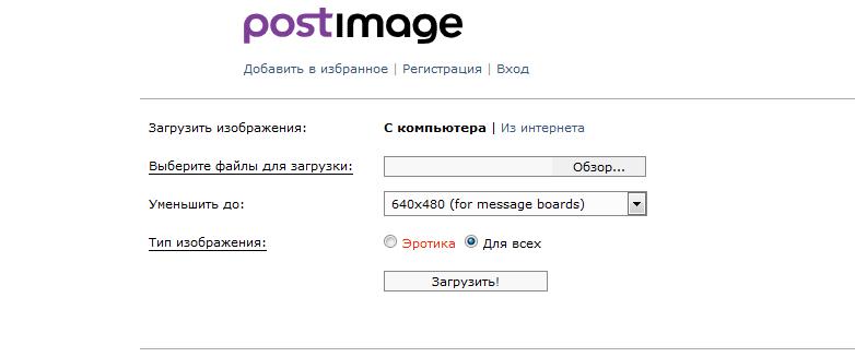 Хостинг картинок фотошоп онлайн договор разработку сайта и хостинга