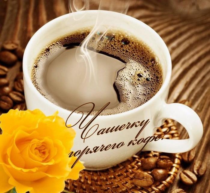 Открытка другу кофе, днем рождения