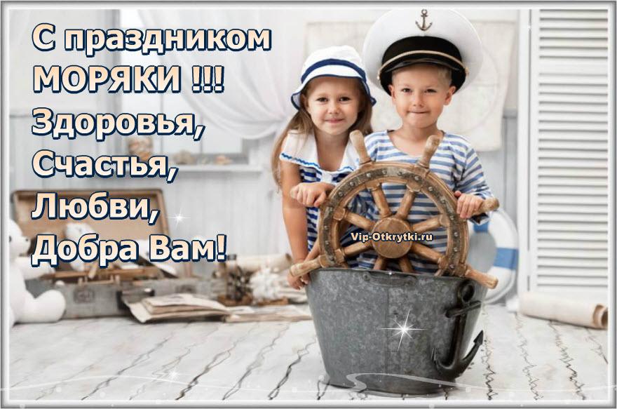 Поздравление с днем моряка бывшим морякам 773