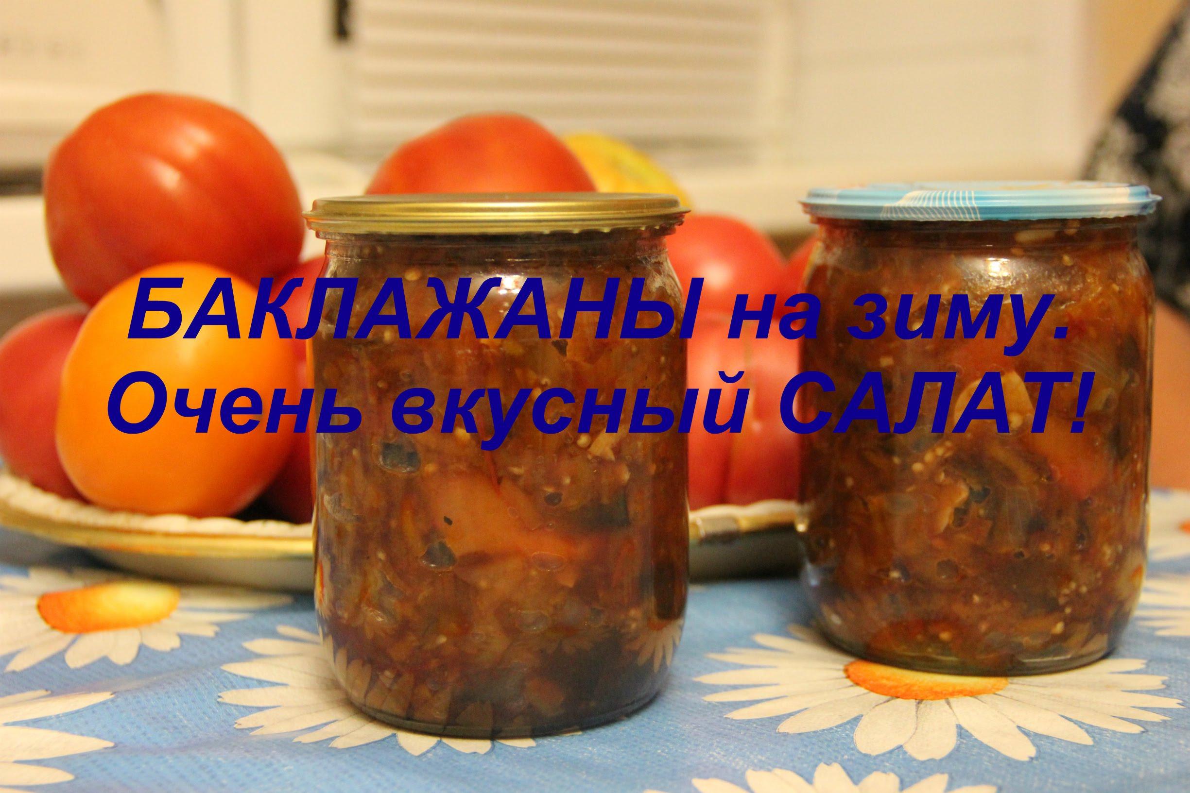 консервируем баклажаны на зиму рецепты с фото