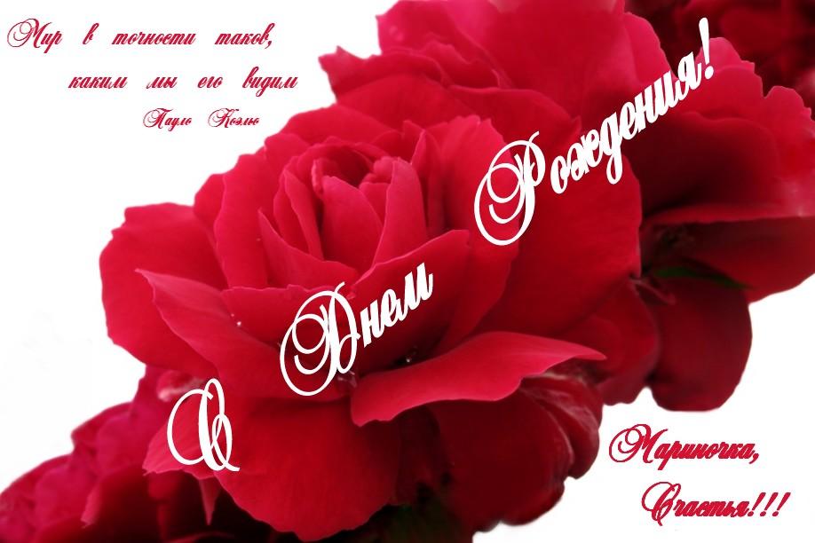 Бумаги, с днем рождения марина сергеевна открытки