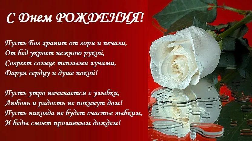 Днем рождения, открытка с днем рождения православной женщине