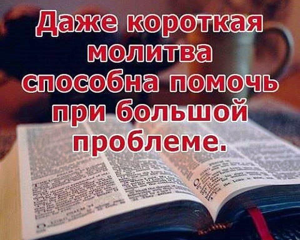 Ура среда, христианские открытки про молитвы