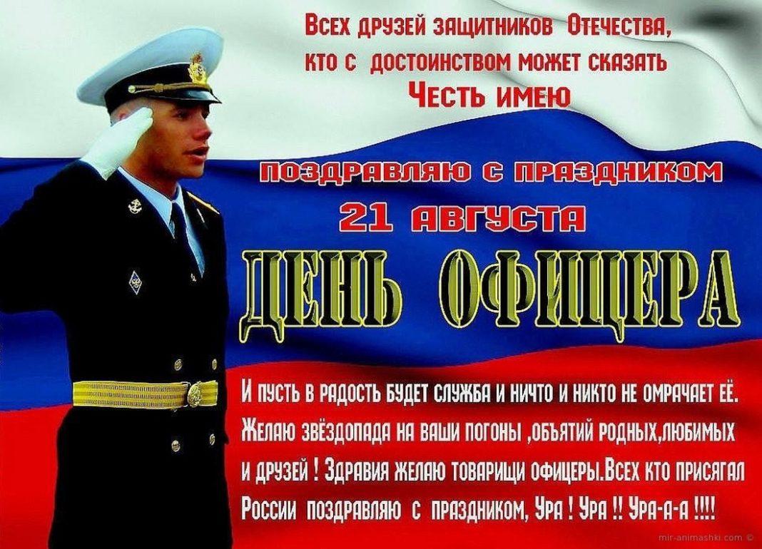 этом день офицера россии 21 августа картинки поздравления модным