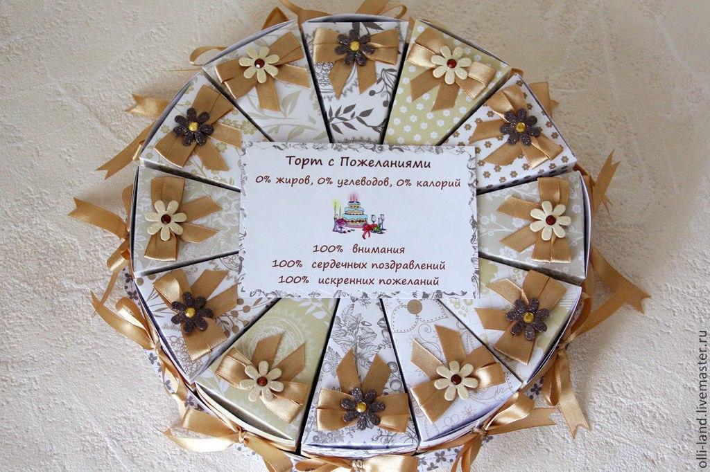 Бумажный торт для поздравлений