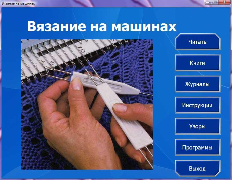 вязание на машине модели и схемы машинное вязание постила