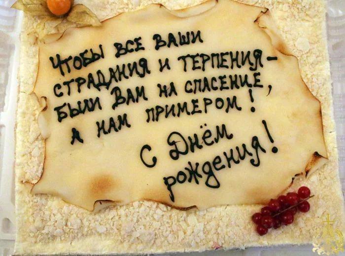 Поздравление с днем рождения церкви стихи
