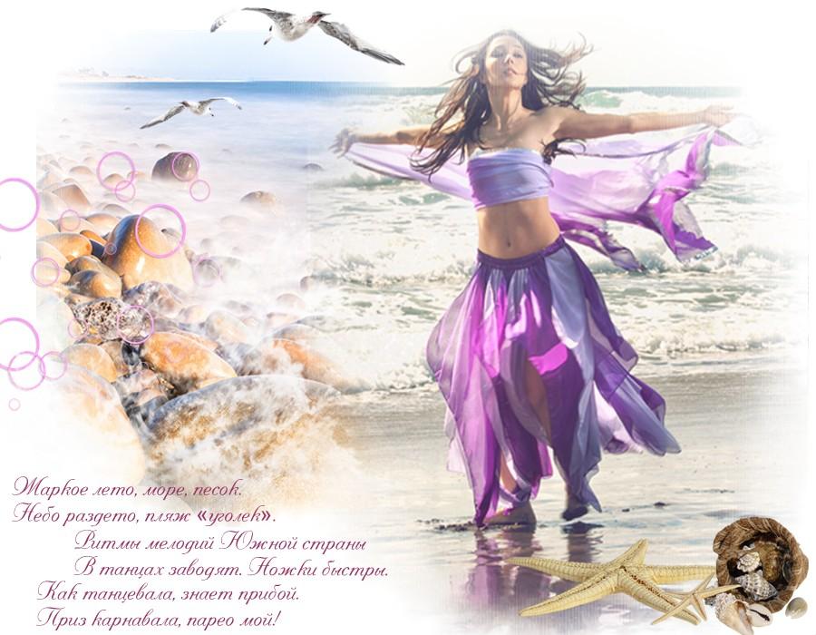 Поздравления с днем рождения женщине красивые танцовщицы