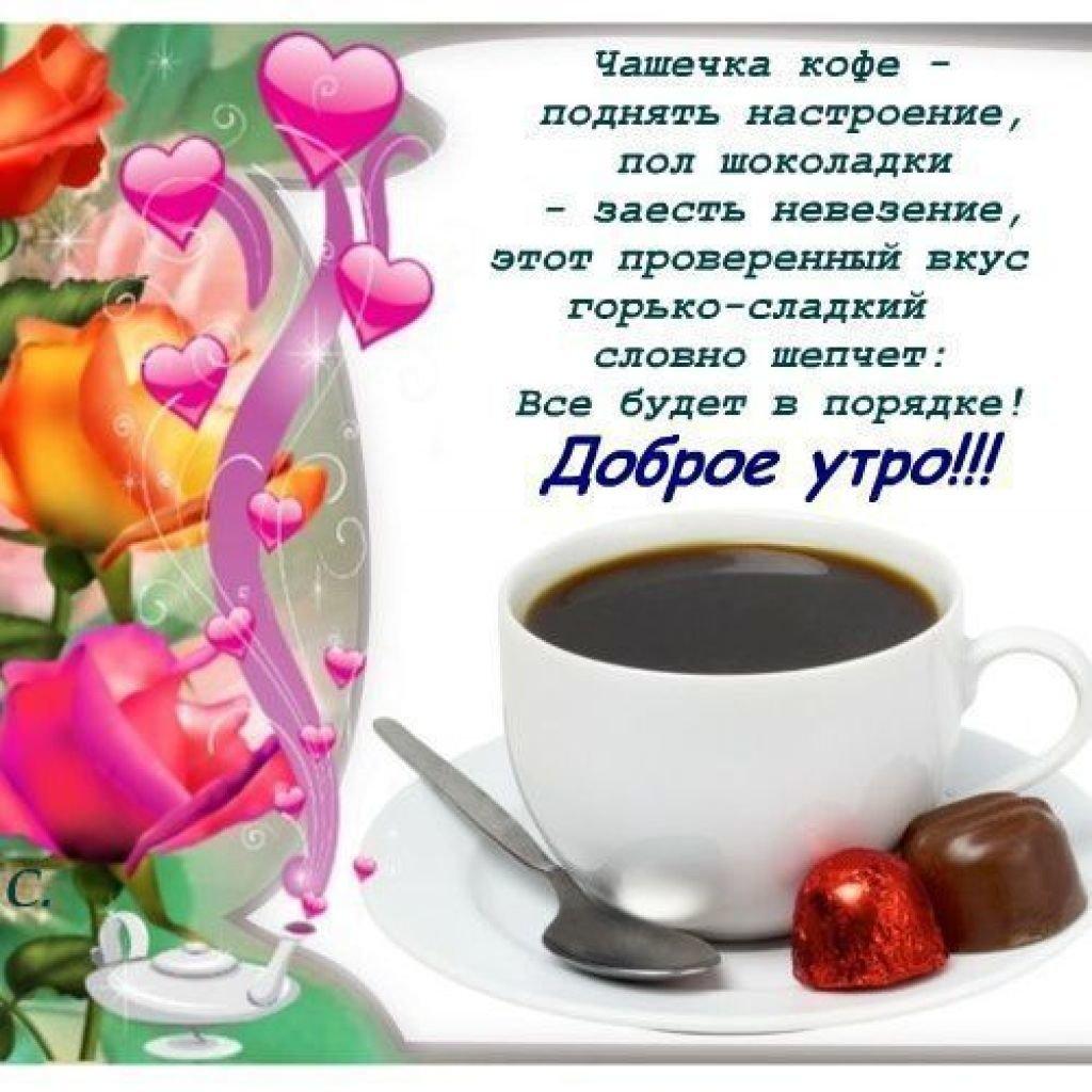 Доброе утро и хорошего дня картинки девушке