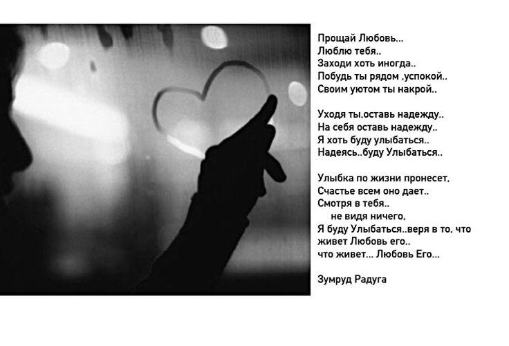Любовь прости картинки