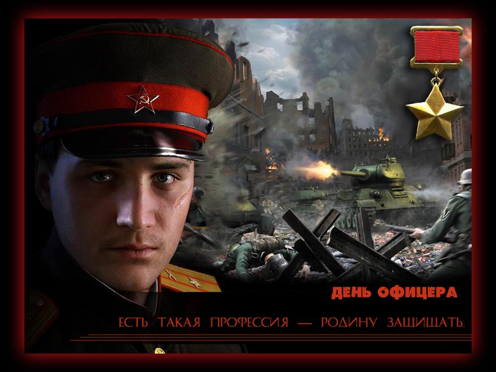 день офицера россии 21 августа картинки поздравления ней есть