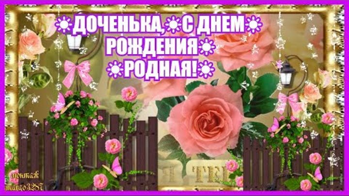 Поздравление с днем рождения дочери наташа
