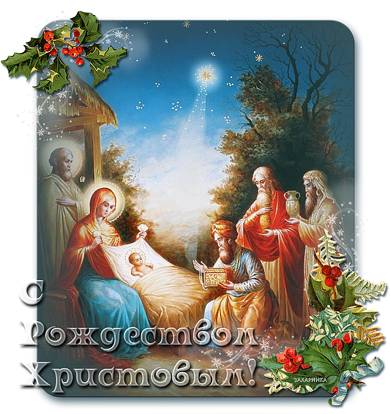 с рождеством любочка картинки репин писал украинском