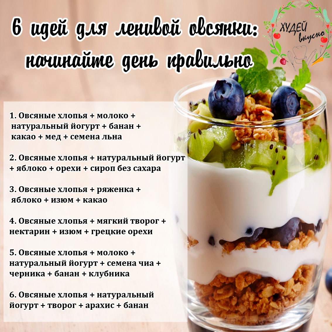 Рецепт похудения картинки