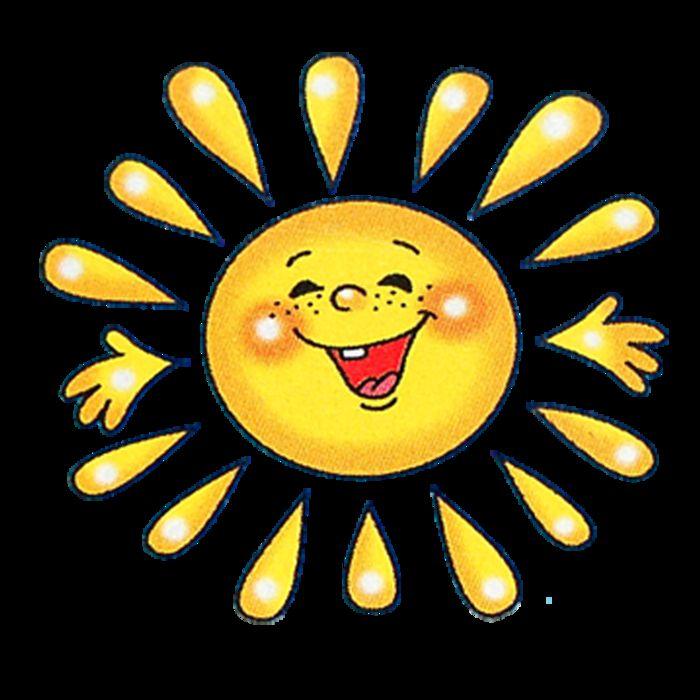 Днем, солнце мое картинки прикольные