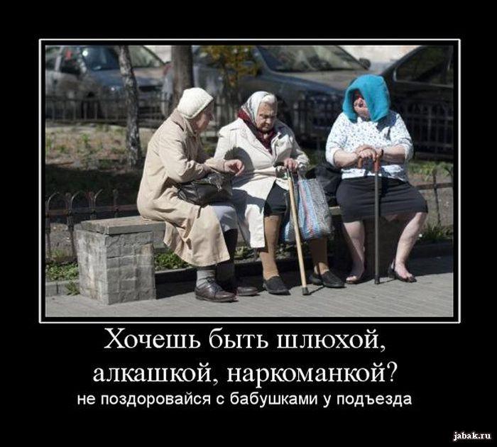 Прикол про бабушек картинки