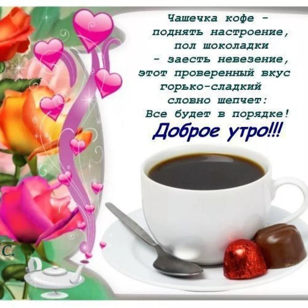 зависимости короткие пожелания доброго утра и хорошего дня того, это могло
