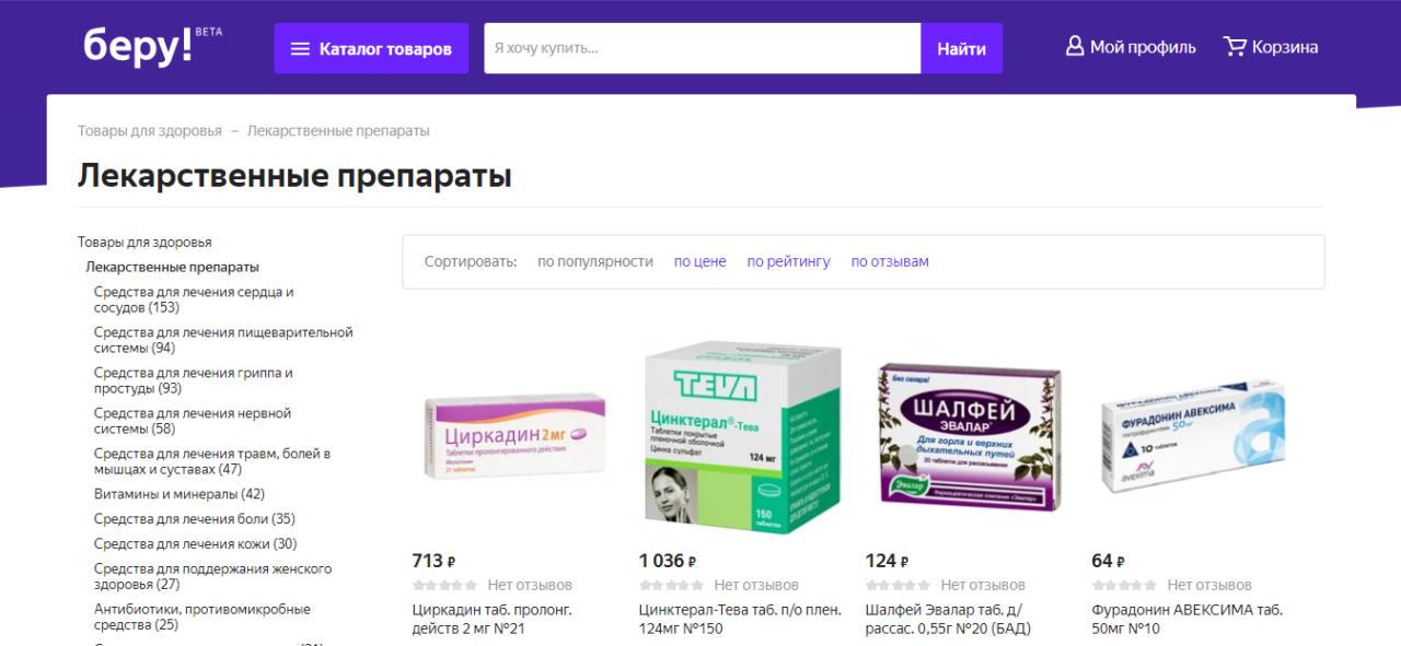 Яндекс Маркет Интернет Магазин Аптека