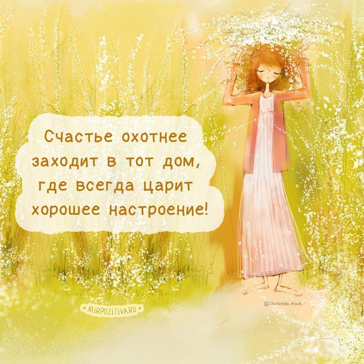 Позитивные картинки и цитаты