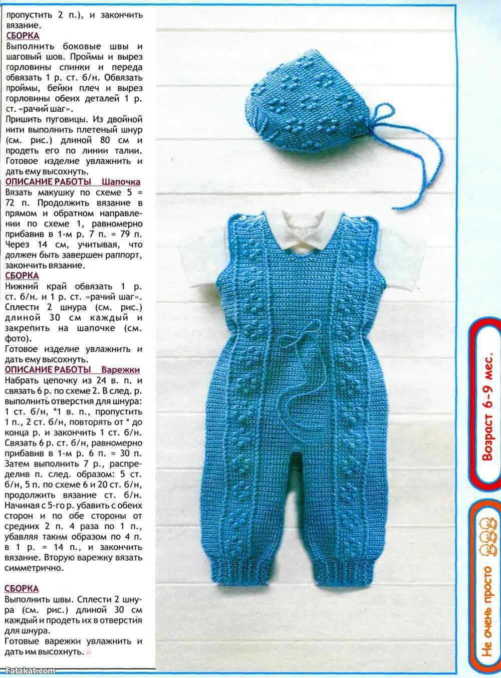 вязаные костюмы для малышей спицами рисунки и схемы ваши