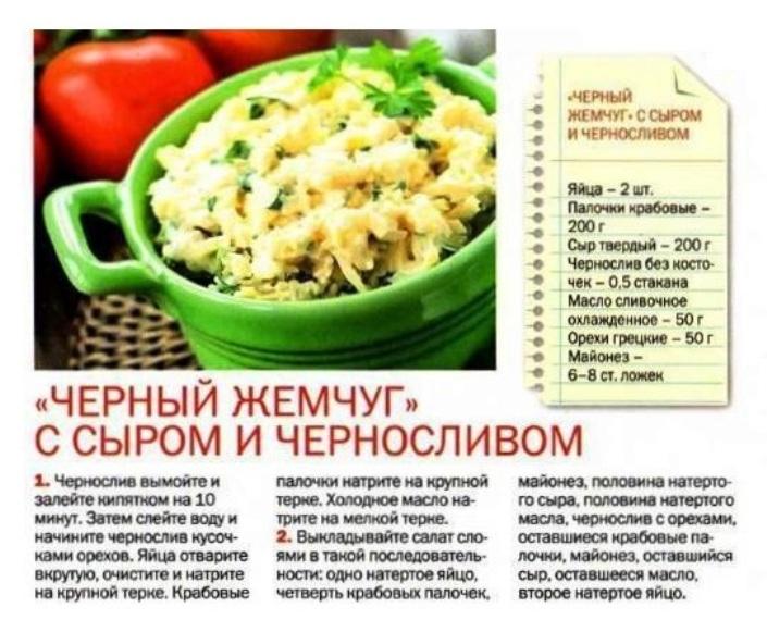 салат чёрный жемчуг с черносливом
