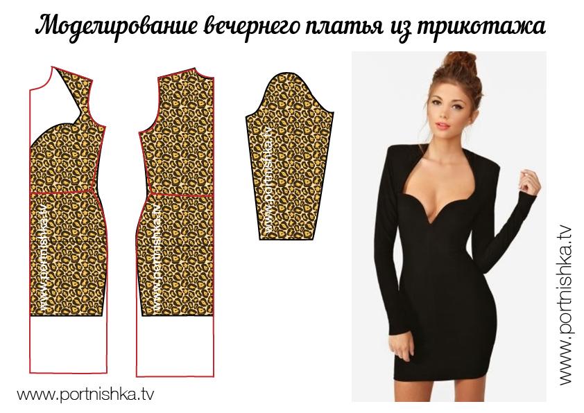 215b32164f1 Выкройка вечернего платья из трикотажа - Кройка и шитье с Сергеем  Карауловым · zoom in