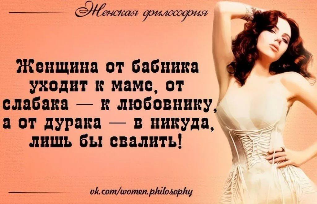 Картинки цитаты о женщинах