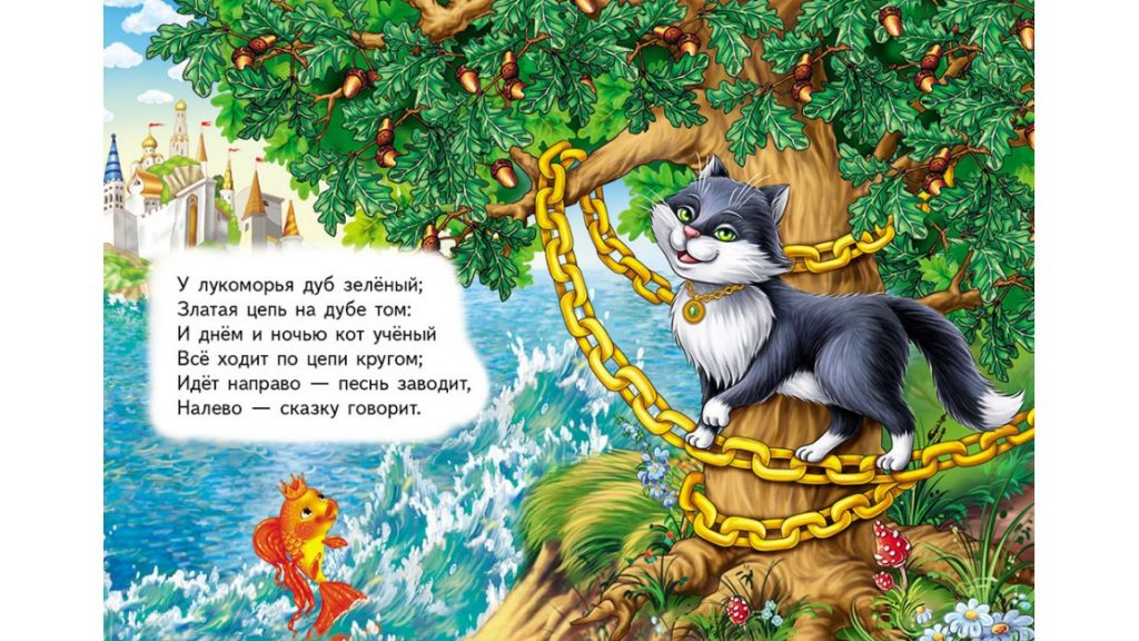 картинки к произведению у лукоморья дуб зеленый стих
