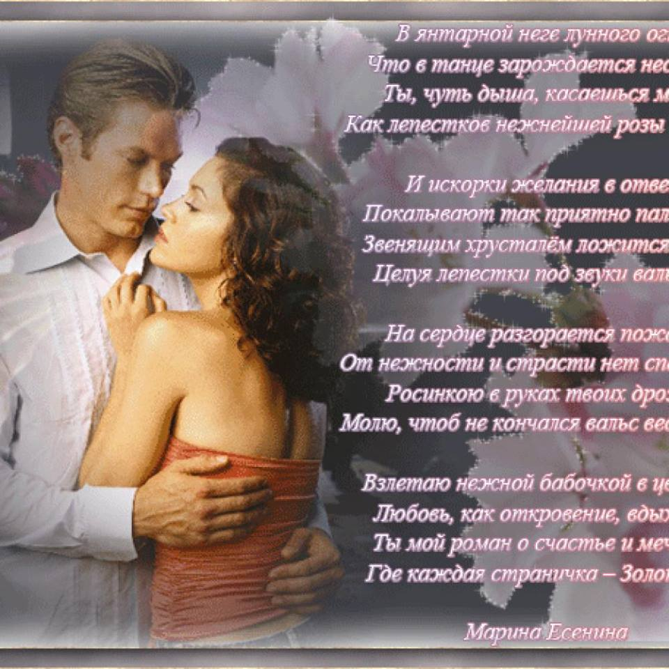 Любовные стихи открытках, гифы крещением