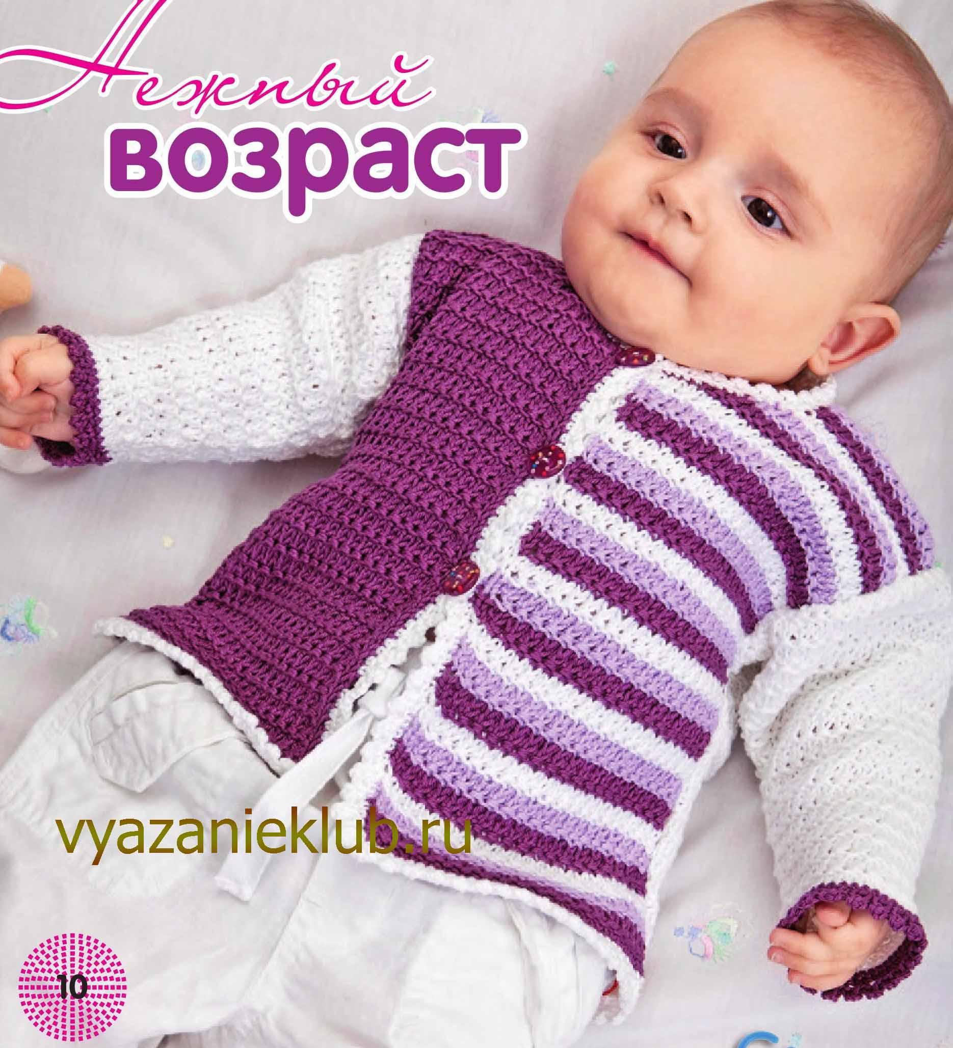 для детей до года каталог файлов вязание для детей вязания