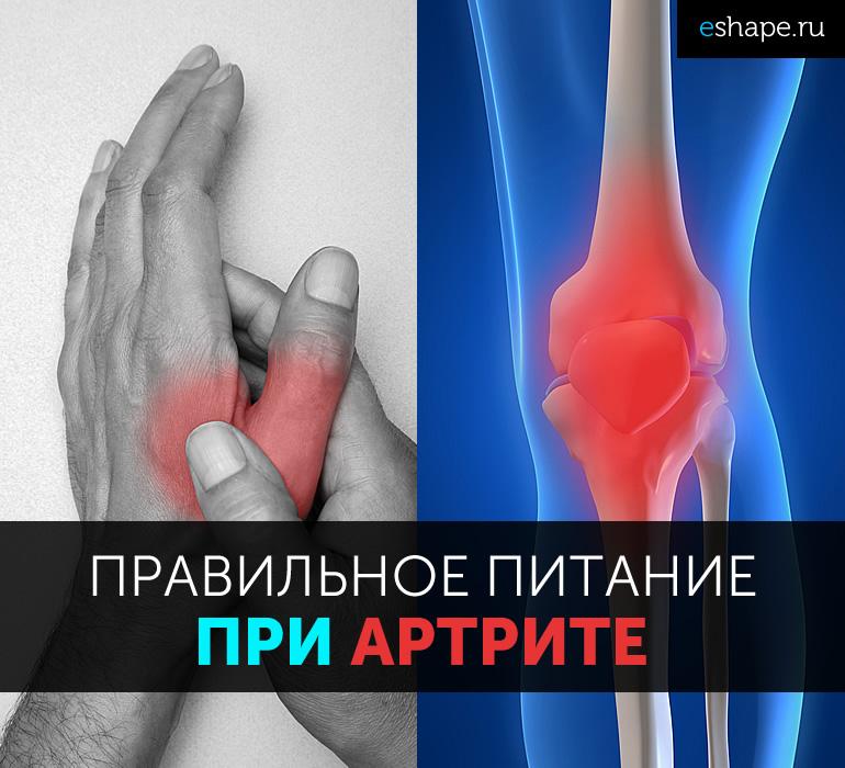 Артрит симптомы и диета