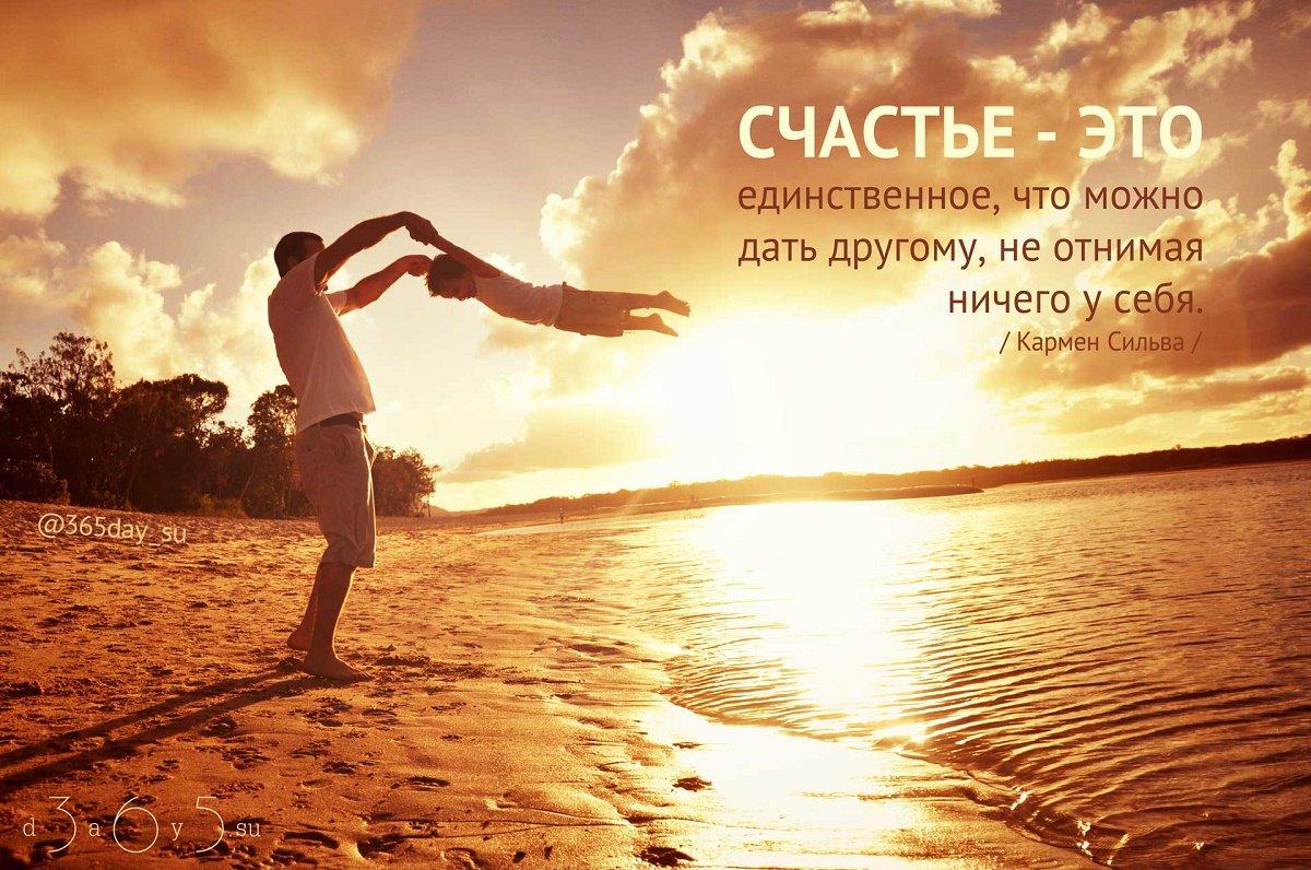 Радость цитаты в картинках любовь природе