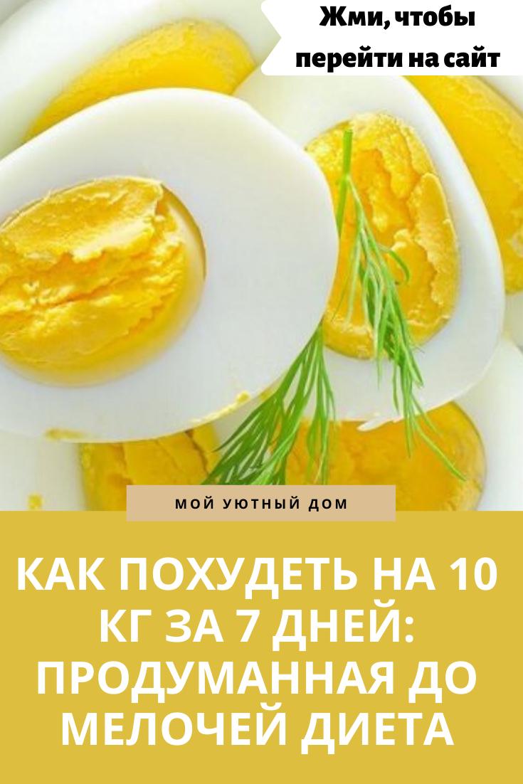 Диета На Яйцах Форум