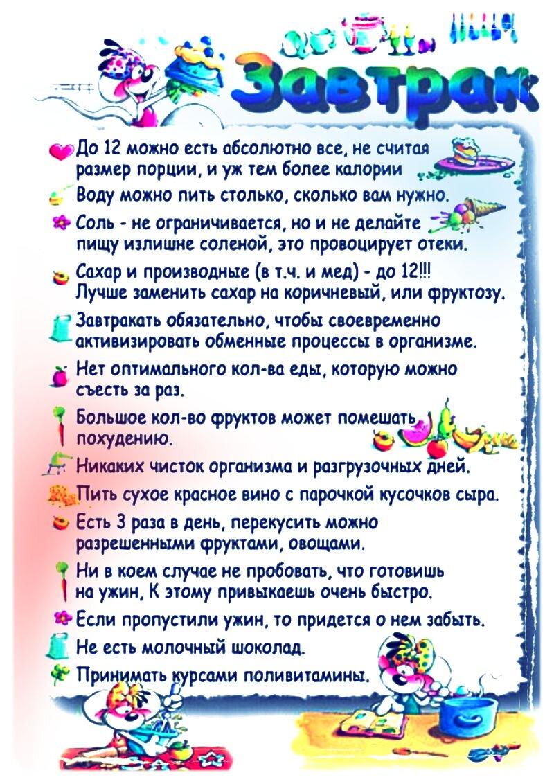Диета Миримановой Картинки. Система «Минус-60» Екатерины Миримановой: меню диеты на неделю + полезные таблицы и отзывы с фото