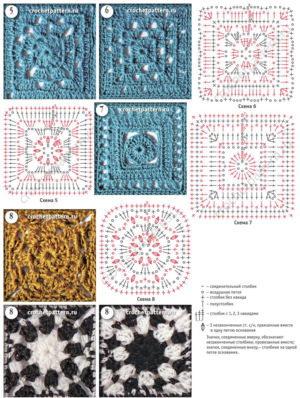 крючком описание схемы и вязание квадратные мотивы