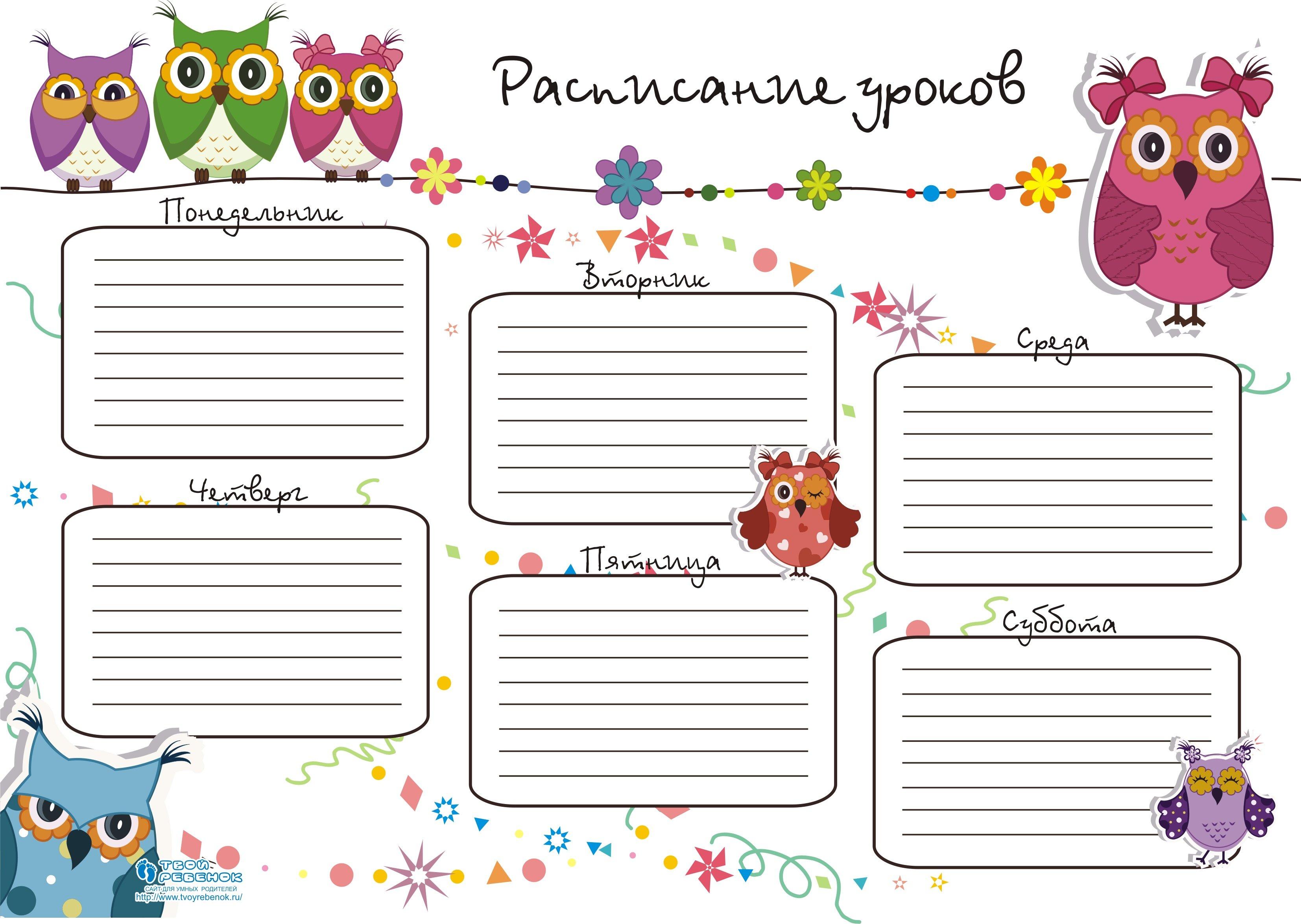 Надписями, расписание уроков картинки для печати