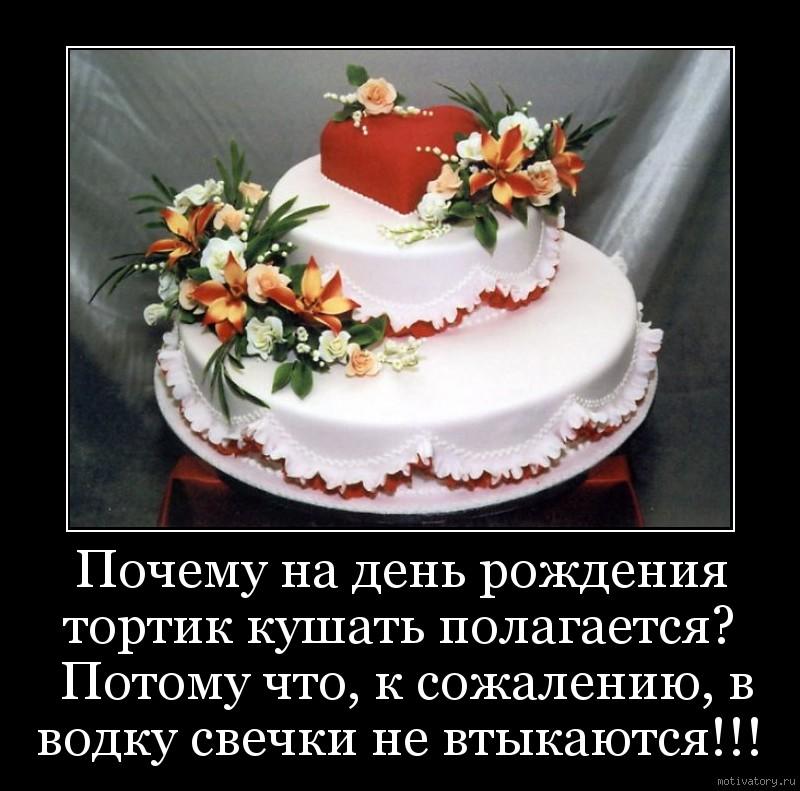 шуточное поздравление про торт покрытия профессиональная тепличная