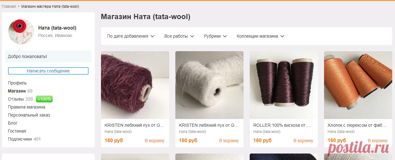 Магазин мастера Ната (tata-wool) (tata-wool) на Ярмарке Мастеров | Иваново