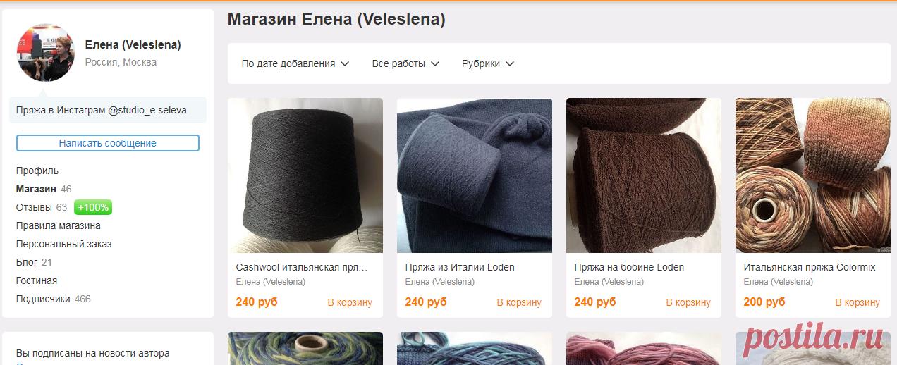 Магазин мастера Елена (Veleslena) (Veleslena) на Ярмарке Мастеров | Москва