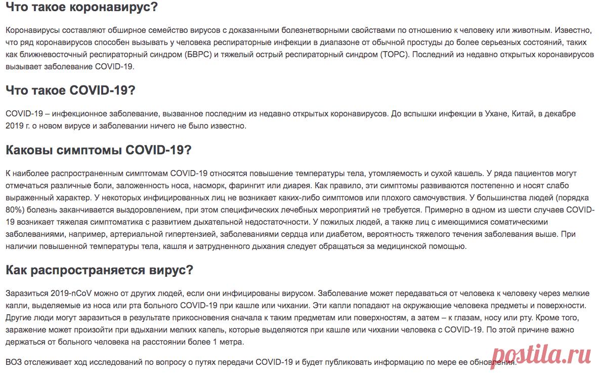 Вопросы и ответы о COVID-19