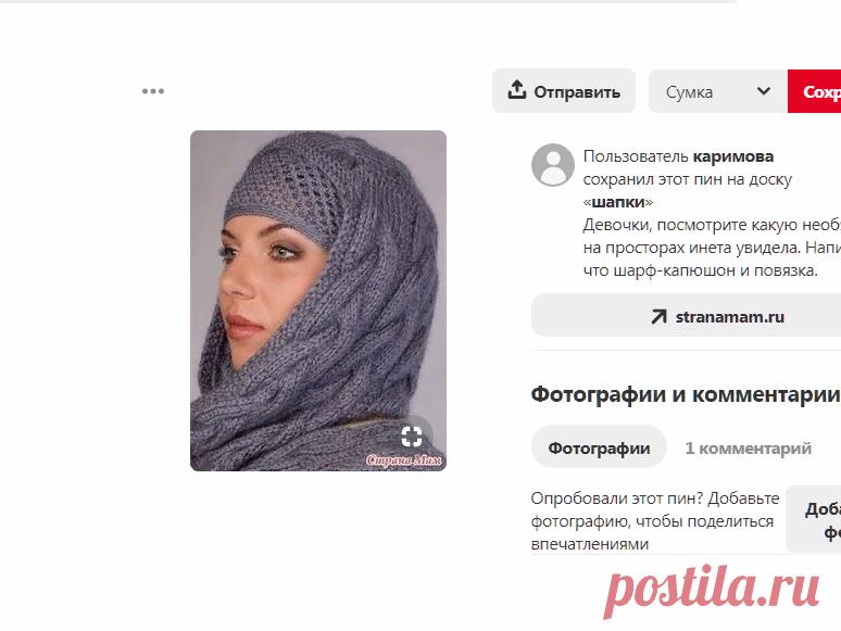 177 Pinterest вязаные шапки шарфы снуды постила