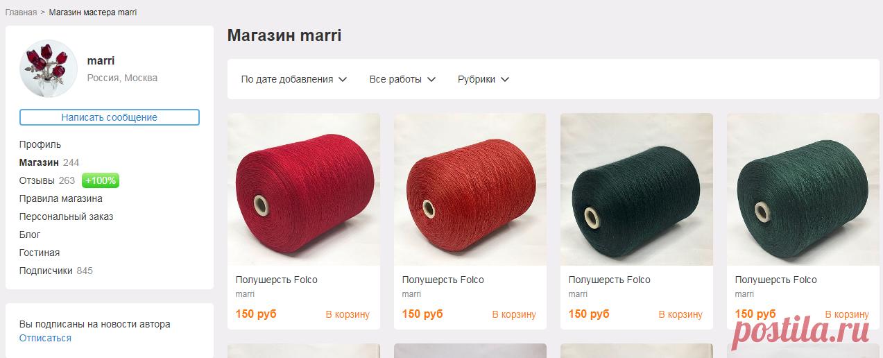 Магазин мастера marri (MARRI777) на Ярмарке Мастеров | Москва